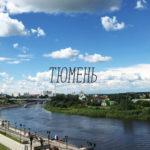 В поисках Тюмени