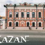 Казань. Такая одна